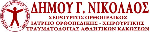 Δήμου Γ. Νικόλαος